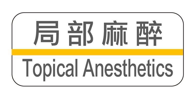 Topical Anesthetics